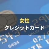 女性に人気のおすすめクレジットカード10選 失敗しない選び方のポイントもご紹介
