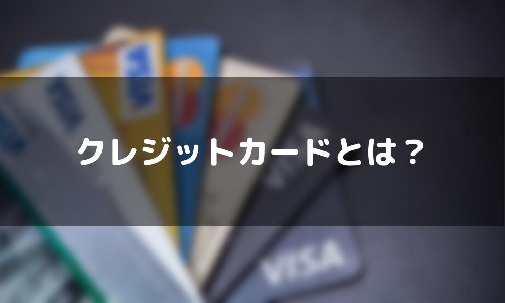 クレジットカード_選び方_とは