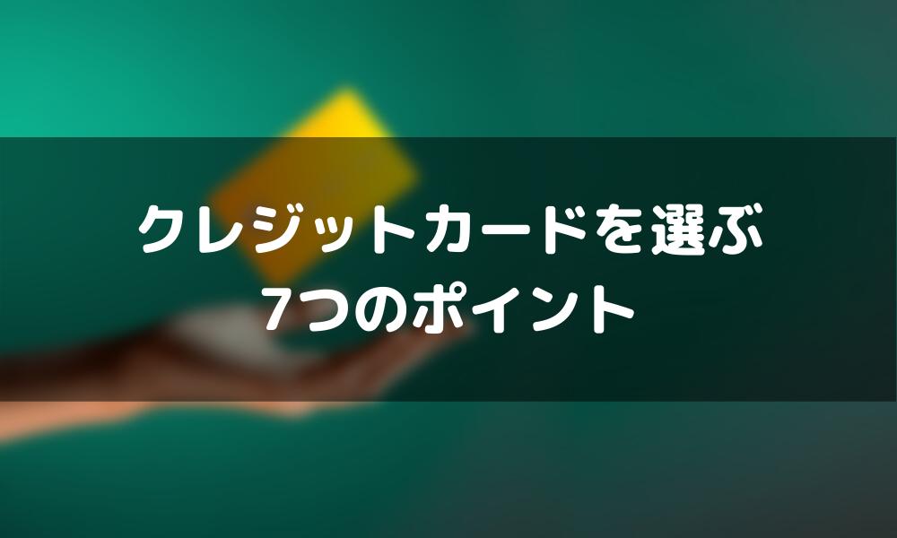 クレジットカード_選び方_ポイント