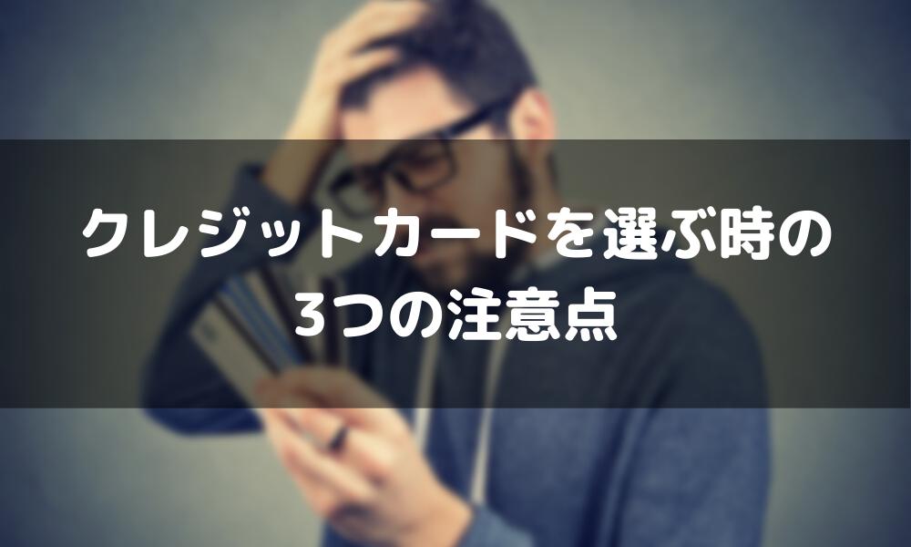 クレジットカード_選び方_注意点