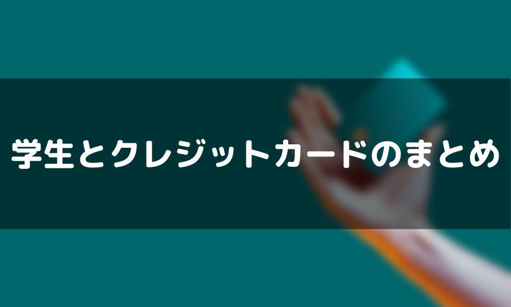 クレジットカード_学生_まとめ