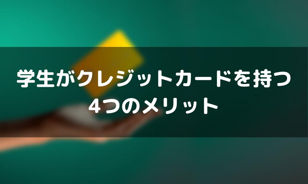 クレジットカード_学生_メリット