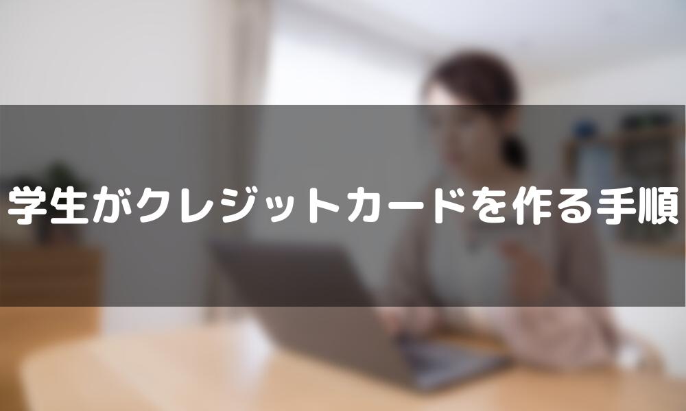クレジットカード_学生_手順