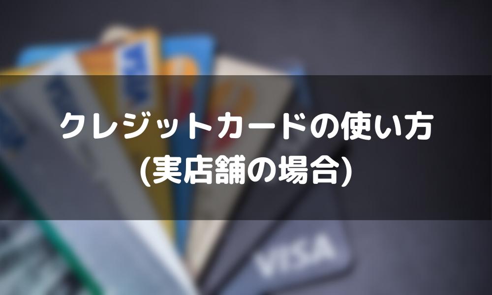 クレジットカード_使い方_実店舗
