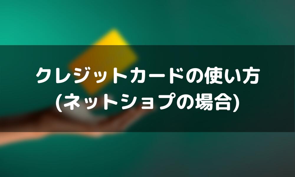 クレジットカード_使い方_ネットショップ