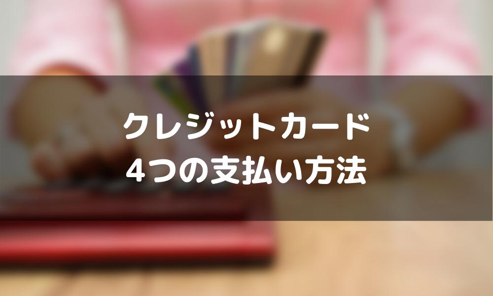 クレジットカード_使い方_方法