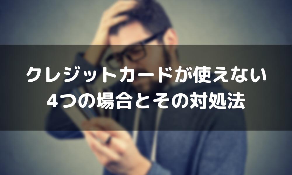 クレジットカード_使い方_対処法