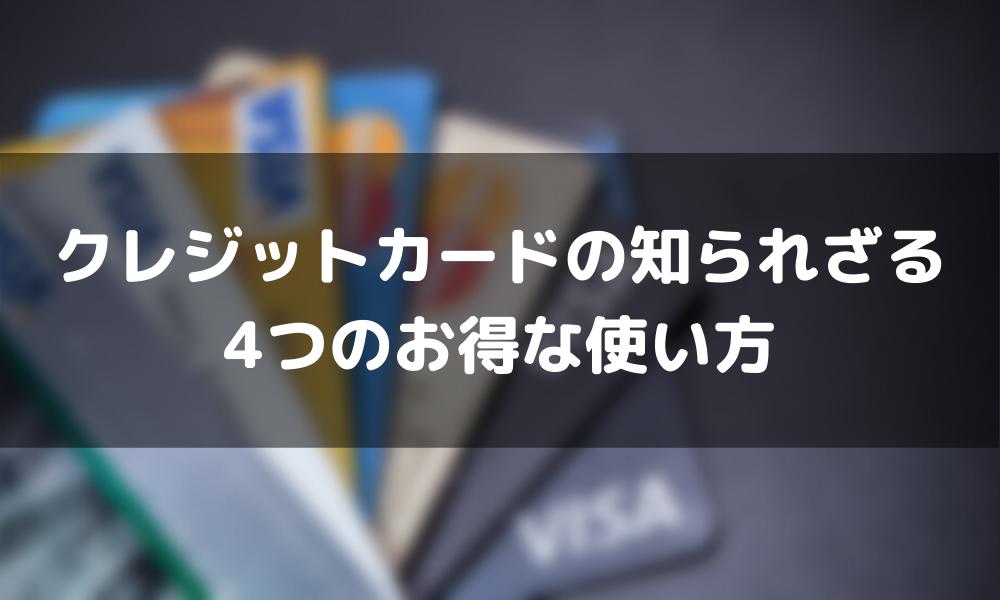 クレジットカード_使い方_知られざる