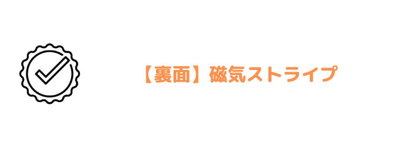 クレジットカード_使い方_磁気ストライプ