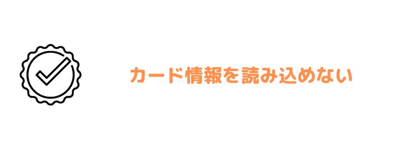 クレジットカード_使い方_情報