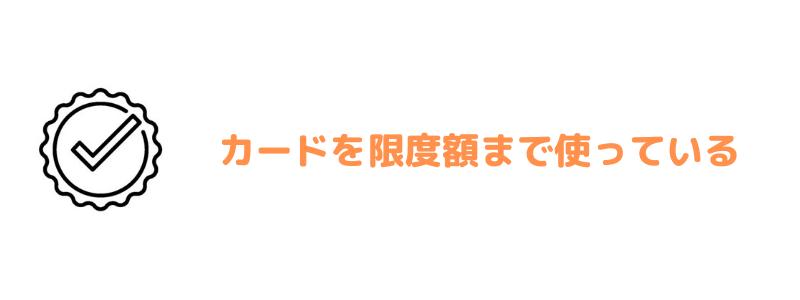 クレジットカード_使い方_限度額