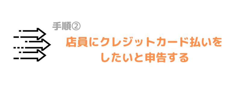クレジットカード_使い方_申告