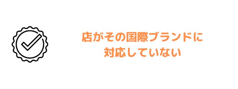クレジットカード_使い方_ブランド