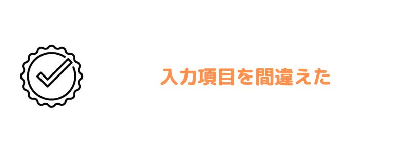 クレジットカード_使い方_入力項目