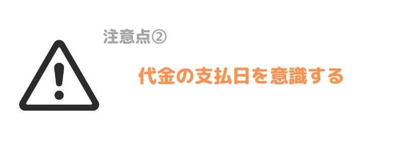 クレジットカード_使い方_支払日