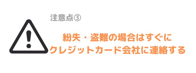 クレジットカード_使い方_紛失