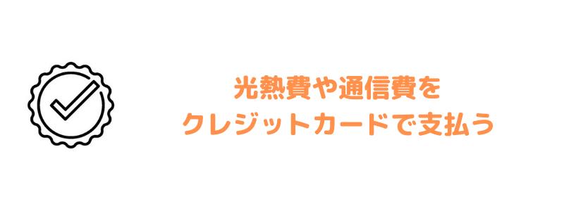 クレジットカード_使い方_通信費