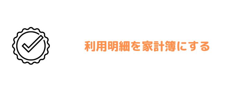 クレジットカード_使い方_家計簿