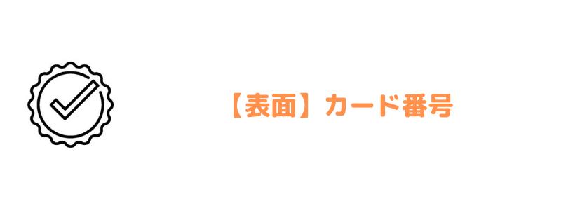 クレジットカード_使い方_番号