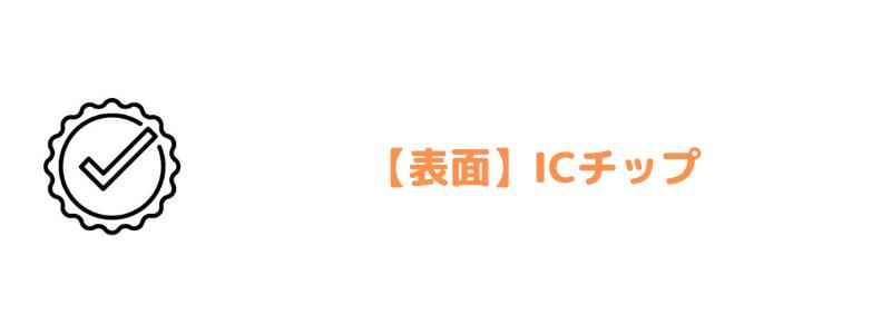 クレジットカード_使い方_ICチップ