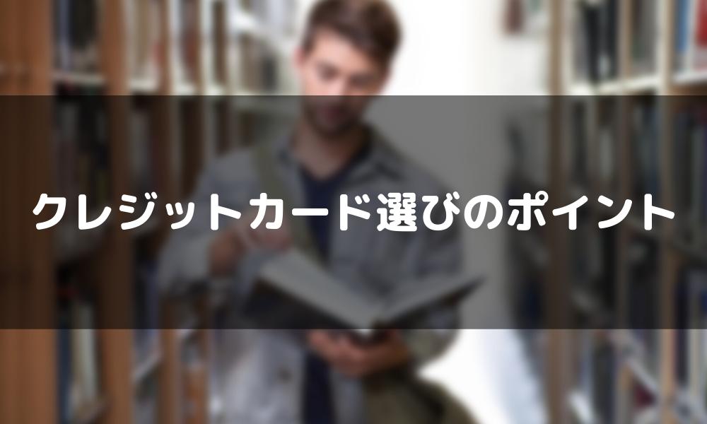 クレジットカード_学生_ポイント