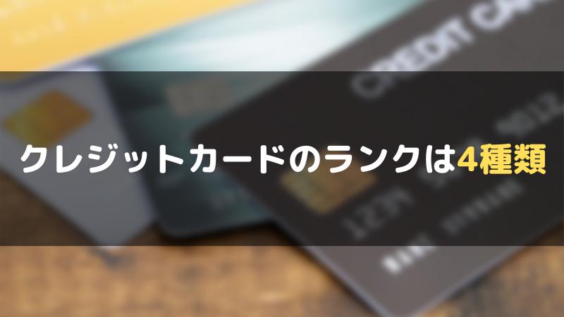 クレジットカードのランクは4種類