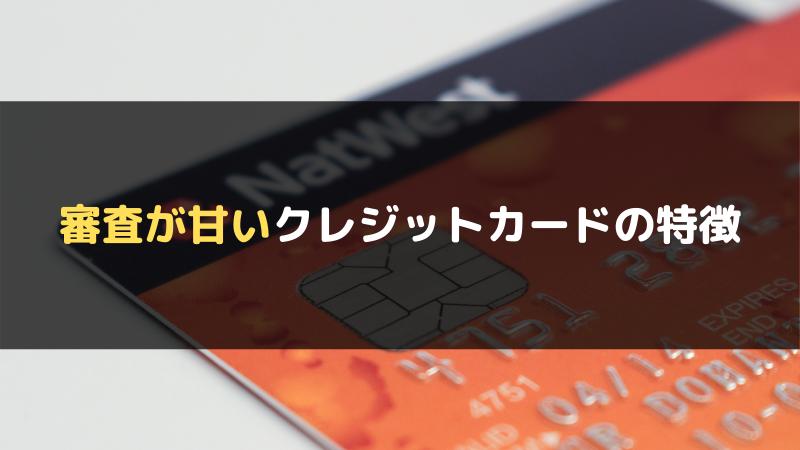 審査の甘いクレジットカードの特徴