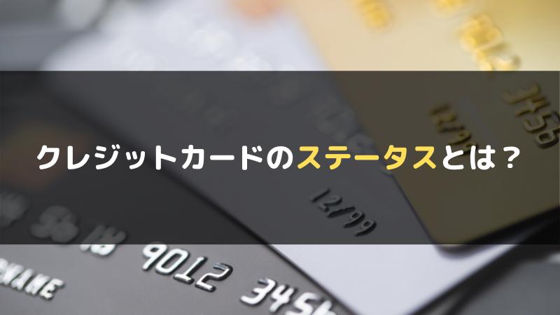 クレジットカードのステータスとは?