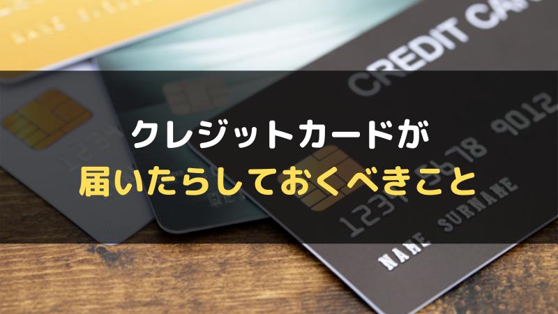 クレジットカードが届いたらしておくべきこと