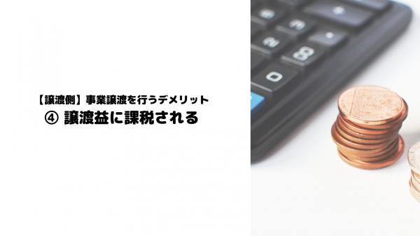 事業譲渡_メリット_デメリット_譲渡側_譲渡益_課税