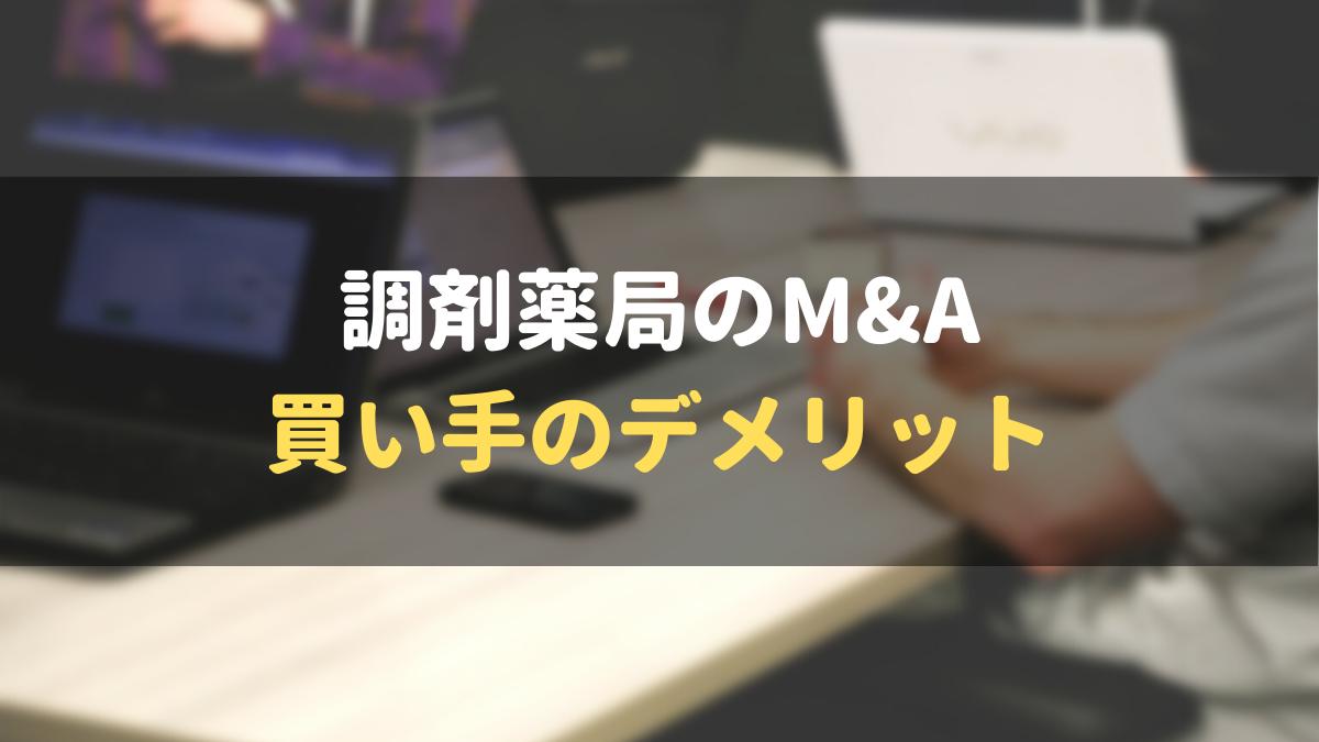 調剤薬局M&Aの買い手側のデメリット3選