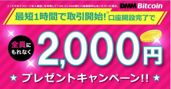 ビットコイン_今後_DMM