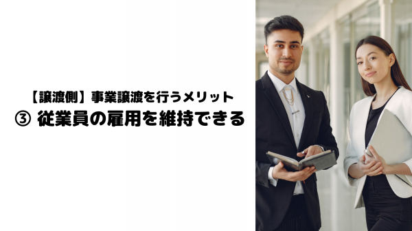 事業譲渡_メリット_譲渡側_従業員_雇用