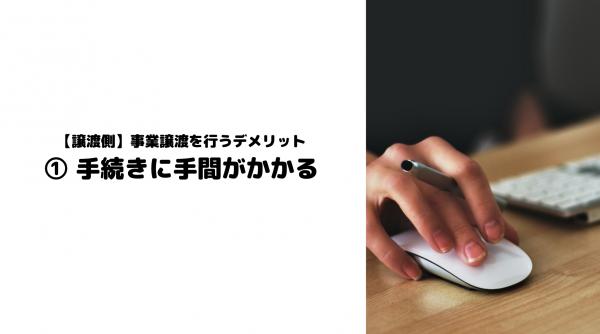事業譲渡_メリット_デメリット_譲渡側_手続き