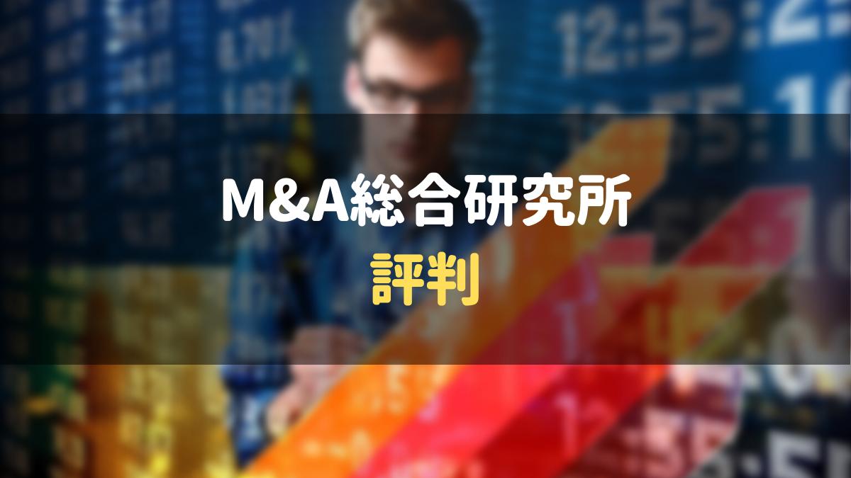 M&A総合研究所 評判