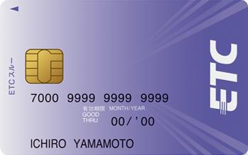 JCB ETCカード