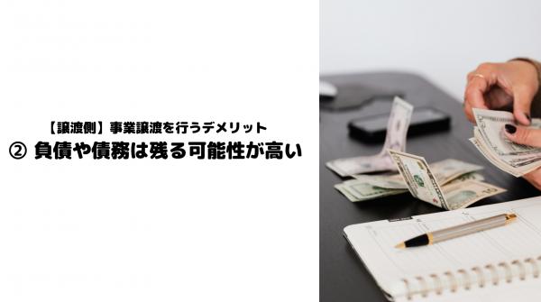 事業譲渡_メリット_デメリット_譲渡側_負債_債務