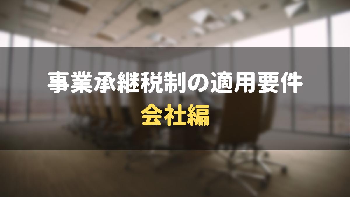 事業承継税制の適用要件【会社編】
