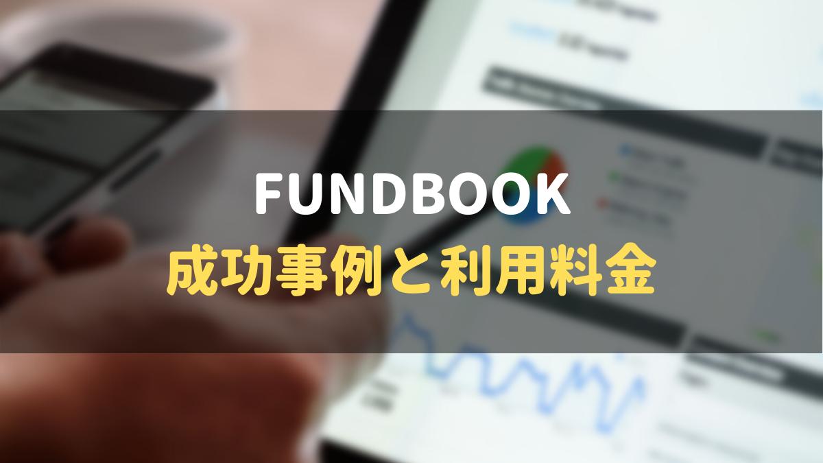 FUNDBOOKの成功事例と利用料金