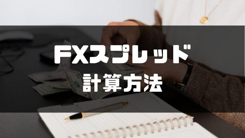 fxスプレッド_計算方法