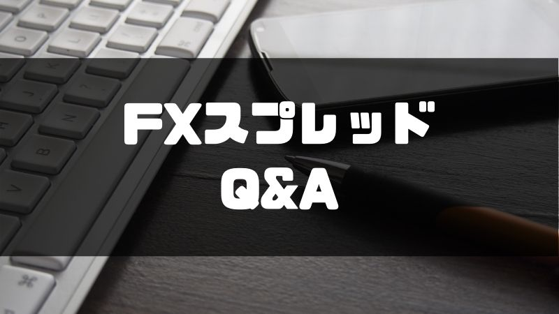 fxスプレッド_質問と回答