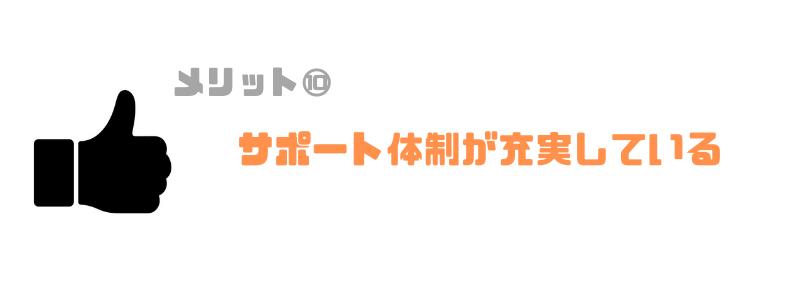 GMOクリック証券評判_サポート体制