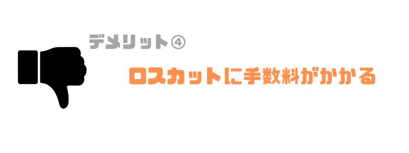 GMOクリック証券評判_ロスカット