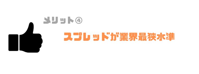 GMOクリック証券評判_スプレッド