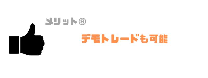 GMOクリック証券評判_デモトレード