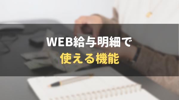 Web給与明細システム_使える機能