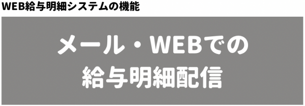 Web給与明細システム_使える機能_給与明細配信