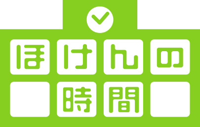 ほけんの時間_ロゴ