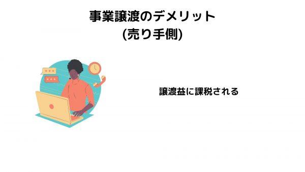 事業譲渡_デメリット_売り手_課税