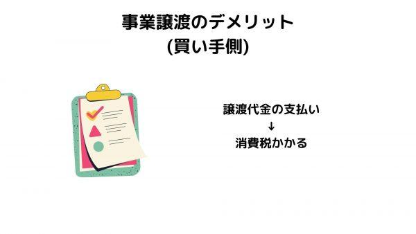 事業譲渡のデメリット_買い手_消費税